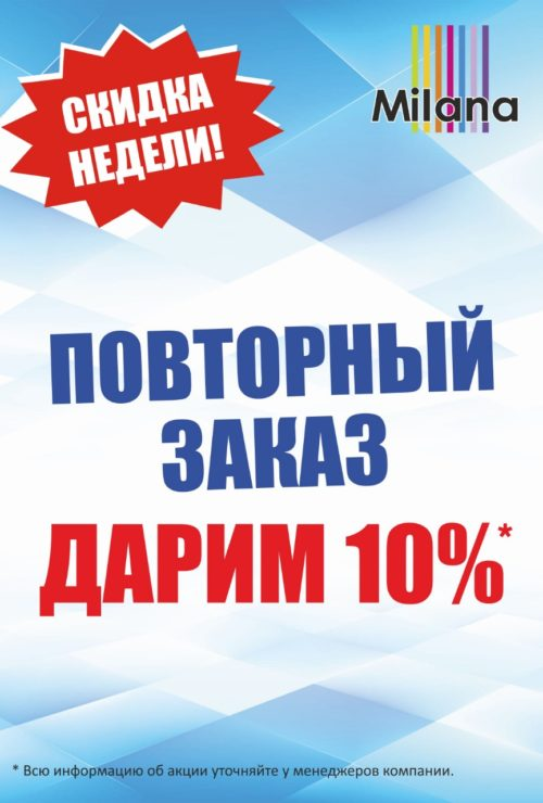 10% на повторный заказ