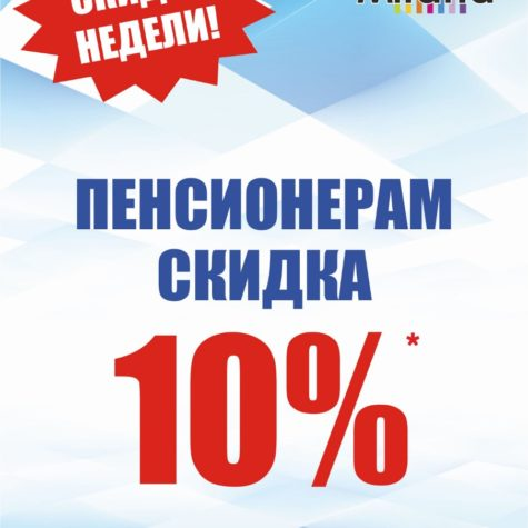 10% пенсионерам
