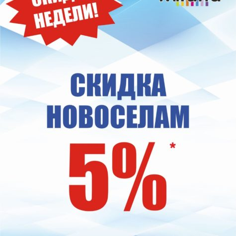 5% новосёлам
