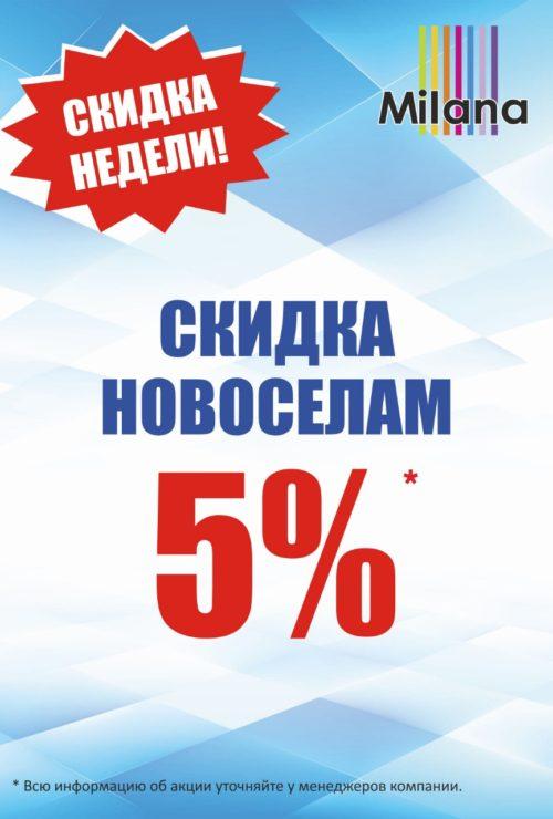 5% новосёлам