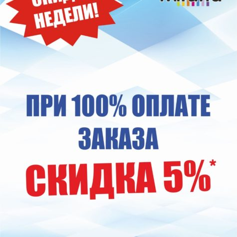 5% при оплате 100%
