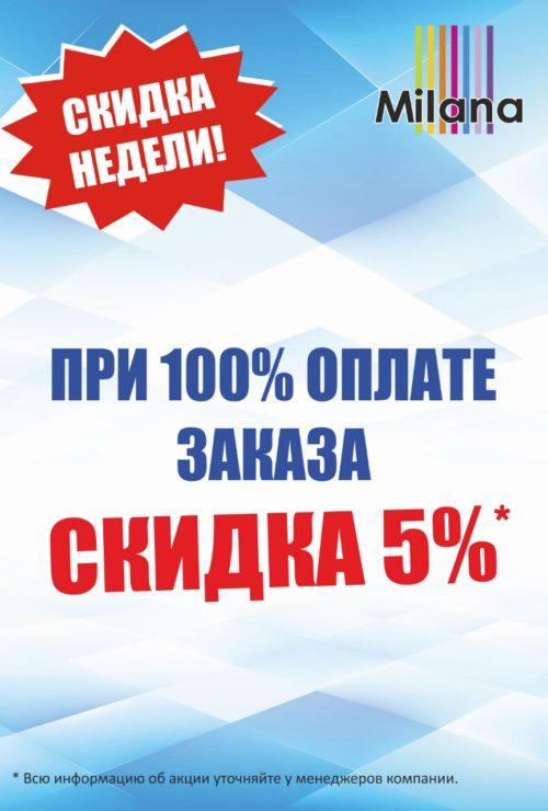 5% при оплате 100%