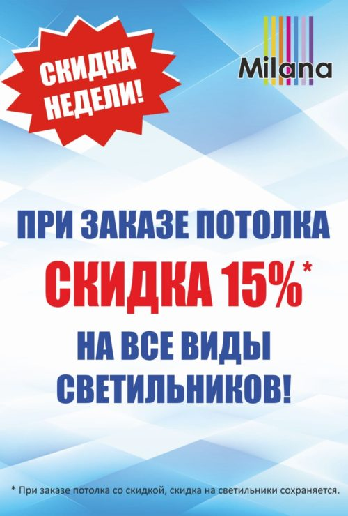 15% на светильники